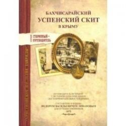 Бахчисарайский Успенский скит в Крыму. Издание 1875 г.