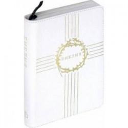Библия каноническая, белая кожаная на молнии (1190 (047ZTI)
