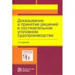 Доказывание и принятие решений в состязательном уголовном судопроизводстве. Монография