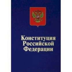 Конституция Российской Федерации. Официальный текст