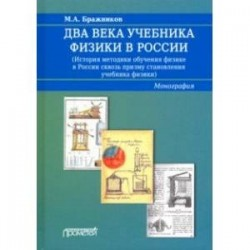 Два века учебника физики в России