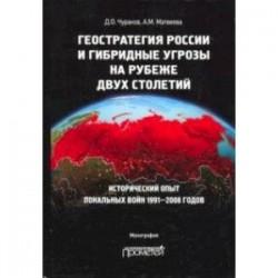 Геостратегия России и гибридные угрозы на рубеже двух столетий