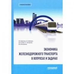 Экономика железнодорожного транспорта в вопросах и задачах