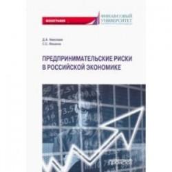 Предпринимательские риски в российской экономике