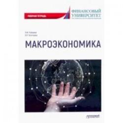 Макроэкономика: Рабочая тетрадь