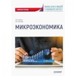 Микроэкономика: рабочая тетрадь