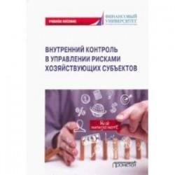 Внутренний контроль в управлении рисками хозяйствующих субъектов