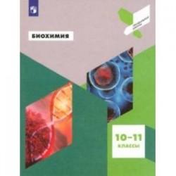Биохимия. 10-11 классы. Учебное пособие