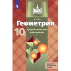 Геометрия. 10 класс. Дидактические материалы. Базовый и углубленный уровни. ФГОС