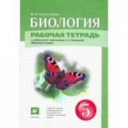 Биология. 5 класс. Рабочая тетрадь