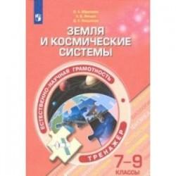 Естественно-научная грамотность. 7-9 классы. Земля и космические системы. Тренажёр