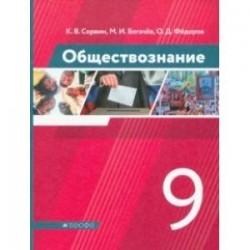 Обществознание. 9 класс. Учебник. ФГОС