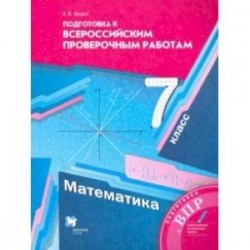 ВПР. Математика. 7 класс. Подготовка к всероссийским проверочным работам. ФГОС