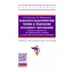 Психолого-педагогические теории и технологии начального образования (задания и упражнения)