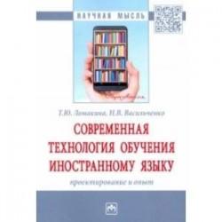 Современная технология обучения иностранному языку. Проектирование и опыт