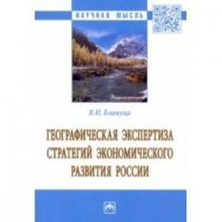 Географическая экспертиза стратегий экономического развития России
