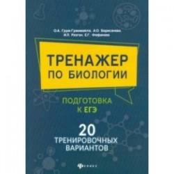 Тренажер по биологии: подготовка к ЕГЭ: 20 тренировочных вариантов