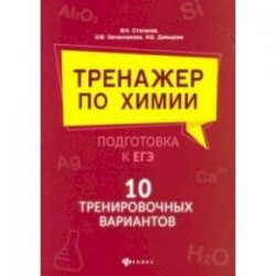 Тренажер по химии:подготовка к ЕГЭ: 10 тренировочных вариантов