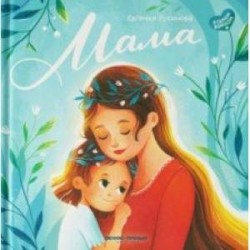 Мама. История настоящей любви