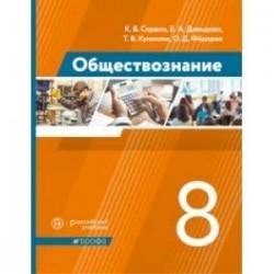 Обществознание. 8 класс. Учебник. ФГОС