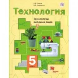 Технология. 5 класс. Технологии ведения дома. Учебное пособие. ФГОС
