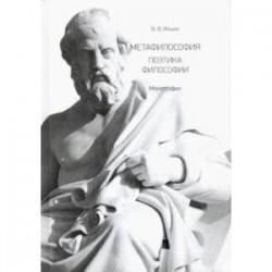 Метафилософия. Поэтика философии. Монография