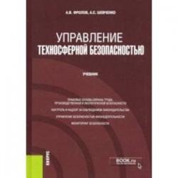 Управление техносферной безопасностью. Учебник