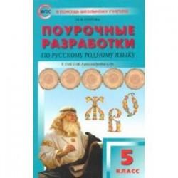 Русский родной язык. 5 класс. Поурочные разработки к УМК Александровой