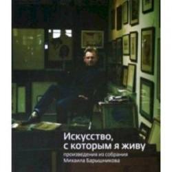 «Искусство, которым я живу». Из собрания Михаила Барышникова
