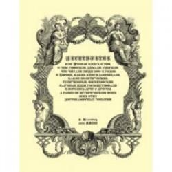 Десятилетие, или Ученая книга о том, о чем говорили, думали, спорили, что читали люди 1690-х годов