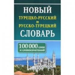 Новый турецко-русский и русско-турецкий словарь. 100 тыс. слов и словосочетаний