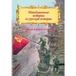 Невыдуманные истории из русской истории. Трудные дороги к победе