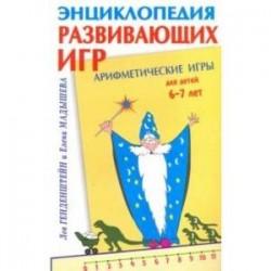 Арифметические игры для детей 6-7 лет