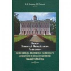 Князь Н.М. Голицын - основатель дворцово-паркового ансамбля в подмосковной усадьбе Вязёмы
