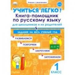 Учиться легко! Книга-помощник по русскому языку. Задания на весь учебный год. 1 класс