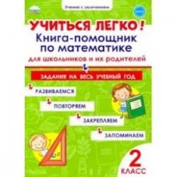 Учиться легко! Книга-помощник по математике. Задания на весь учебный год. 2 класс