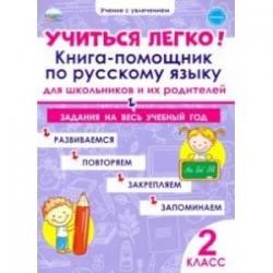 Учиться легко! Книга-помощник по русскому языку. Задания на весь учебный год. 2 класс