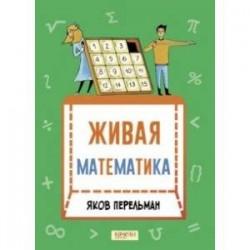 Живая математика. Математические рассказы