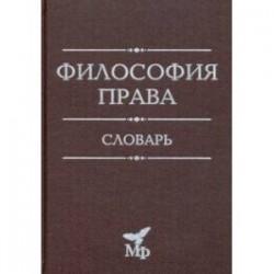 Философия права. Словарь