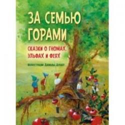 За семью горами. Сказки о гномах, эльфах и феях (иллюстрации Даниэлы Дрешер)