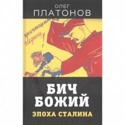 Бич божий. Эпоха Сталина