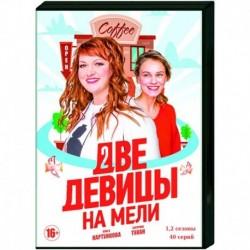 Две девицы на мели. (1,2 сезоны). (40 серий). DVD