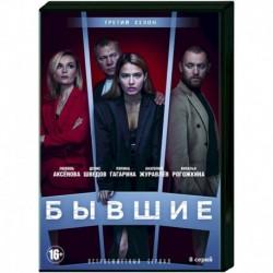 Бывшие 3. (8 серий). DVD
