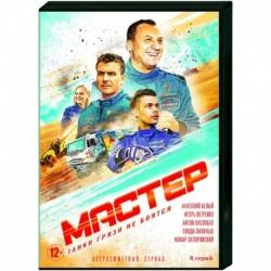 Мастер. (8 серий). DVD