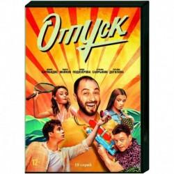 Отпуск. (19 серий). DVD