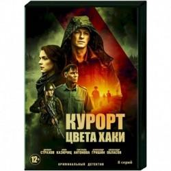 Курорт цвета хаки. (8 серий). DVD
