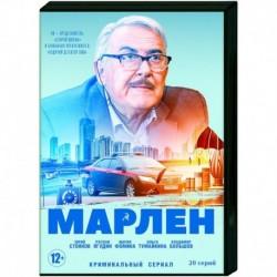 Марлен. (20 серий). DVD