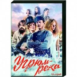 Угрюм-река. (16 серий). DVD