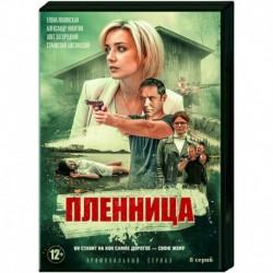 Пленница. (8 серий). DVD