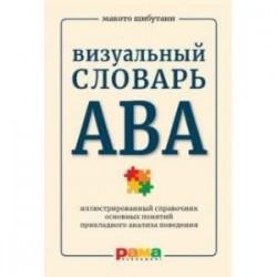 Визуальный словарь АВА. Иллюстрированный справочник основных понятий прикладного анализа поведения